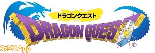 シリーズ35周年記念!スマホ版『ドラゴンクエスト』作品全11タイトルが一斉セール開催!5/30まで