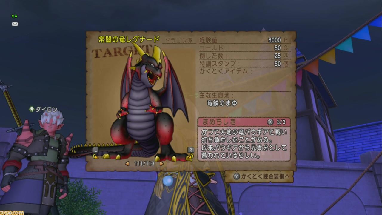 『ドラゴンクエストX オンライン』プレイ日記 フェスタ・インフェルノ開催! 8人でレグナードに挑んだら……?(第337回)