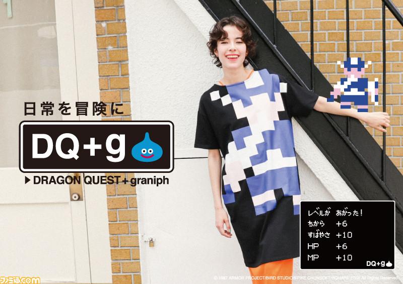 """『ドラクエ』×グラニフのコラボアイテムが予約開始。""""服を装備するとステータスが変化する""""をコンセプトにした遊び心のあるデザイン"""