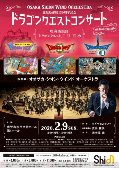 """""""ドラゴンクエストコンサート""""が鹿児島で2020年2月9日開催。指揮は海老原光さんが担当"""