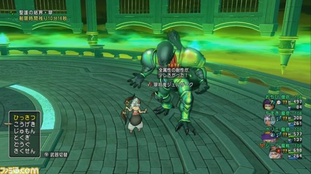 『ドラゴンクエストX オンライン』プレイ日記 翠将鬼ジェルザーク戦は仲間との連携が重要!?(第229回)