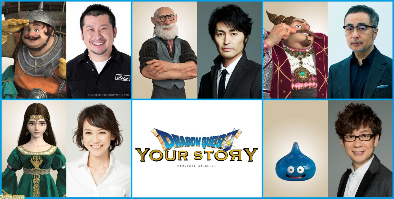 映画『ドラゴンクエスト ユア・ストーリー』サンチョ役にケンコバ、スラりん役に山寺宏一など、5名の役名が発表!キャスト陣によるコメントも到着