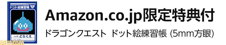 """Amazon.co.jp TVゲームストアにて特別企画""""『ドラゴンクエスト』とふりかえる昭和・平成・令和""""開催!シリーズ作発売年の流行が一目瞭然"""