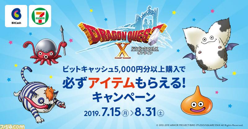 『ドラゴンクエストX』のゲーム内アイテムを必ずもらえるキャンペーンが7月15日よりスタート!セブンイレブンのマルチコピー機限定で