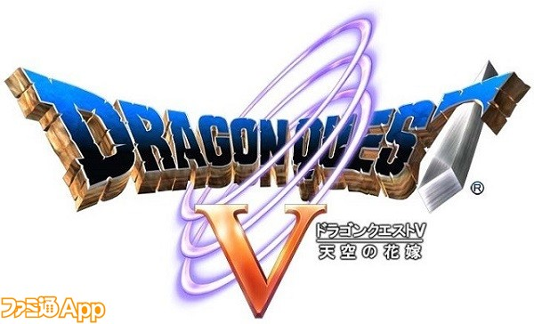 映画『ドラゴンクエスト ユア・ストーリー』公開記念!スマホ版『ドラゴンクエストV』30%オフセールを実施