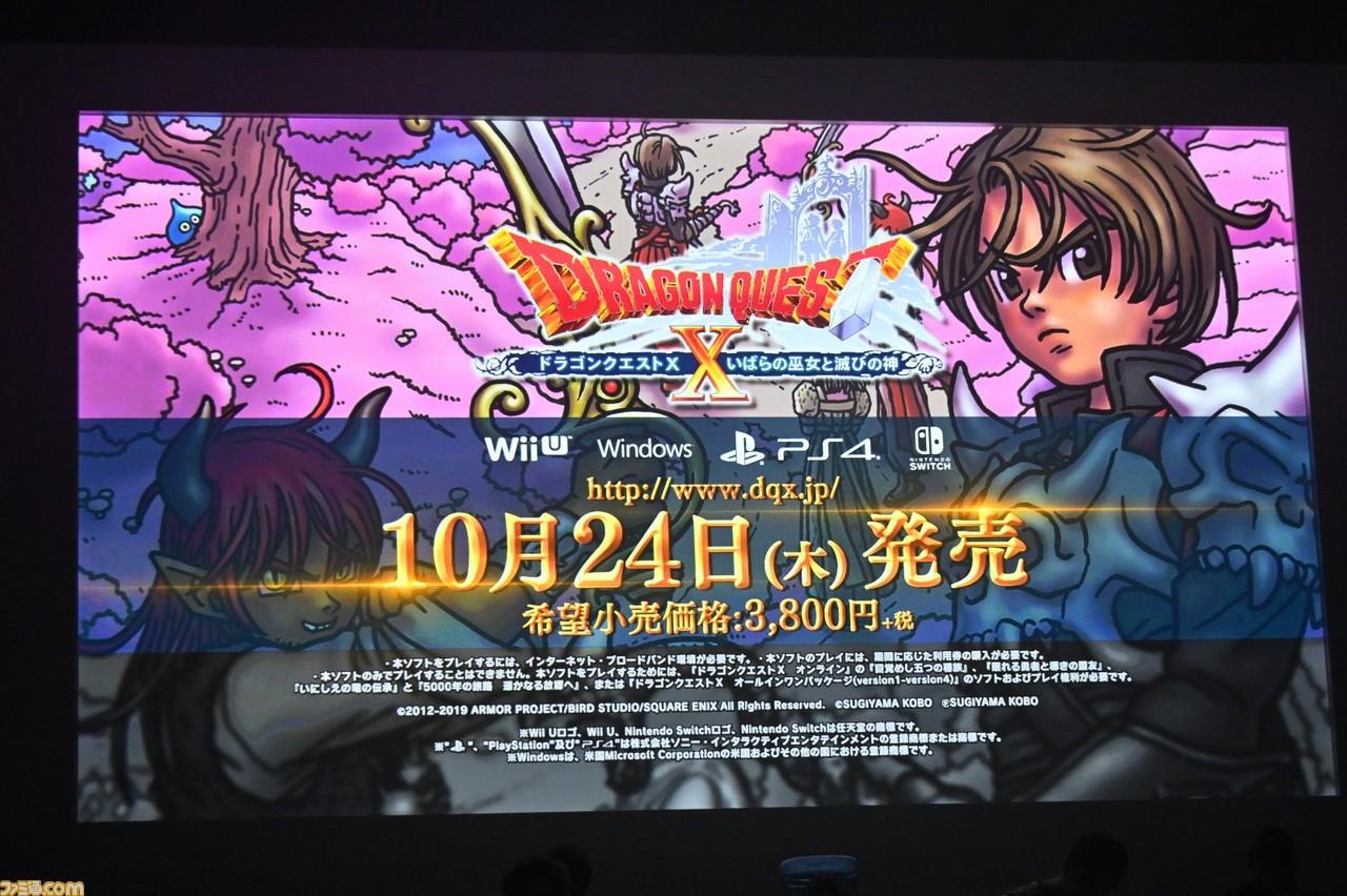 『ドラゴンクエストX いばらの巫女と滅びの神 オンライン』発売日が2019年10月24日に決定! バージョン5の新要素も公開