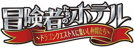 舞台「冒険者たちのホテル〜ドラゴンクエストXに集いし仲間たち〜」が新演出で上演決定
