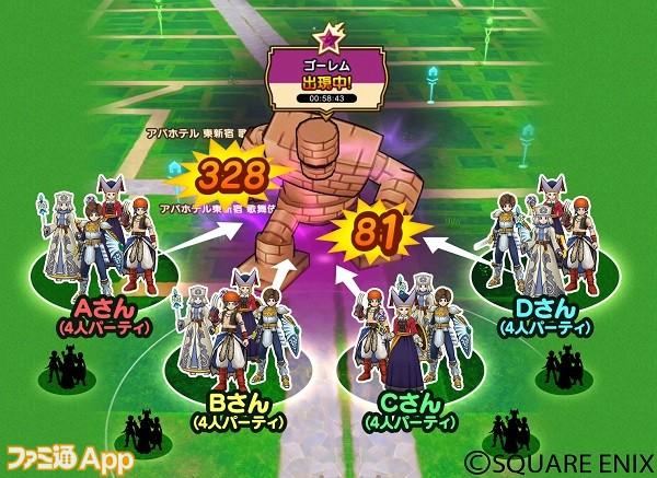 """【特別連載】第3回:『DQウォーク』巨大モンスターと戦う""""メガモンスターバトル""""とは?"""