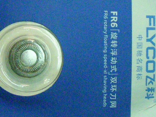 Ножевая пара для электробритвы FLYCOSHAVER FR6 серии Fs281, 282