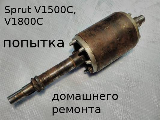 Ремонт вала ротора фекального насоса Sprut V 1500C