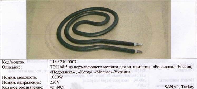Нержавеющий тэн ∅8.5мм 1000Вт для электроплиты Подолянка