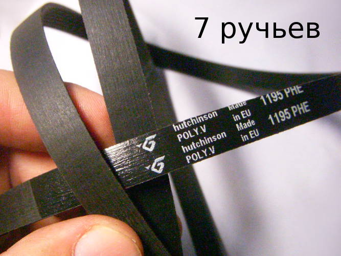 7-ми ручейный ремень 1195 PHE для стиральной машины Indesit Ariston