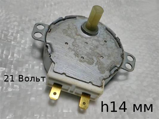 Двигатель микроволновой печи LG MB-4342 W на 21 Вольт