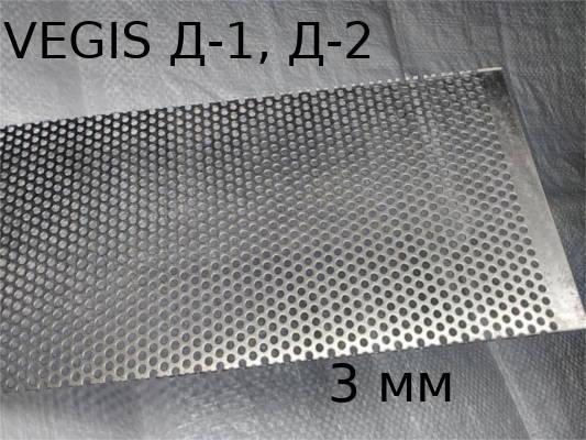 Метровая сетка с ячейкой 3 мм на зернодробилку  VEGIS Д-1, Д-2