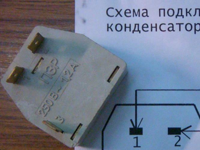 Пускозащитное реле ПЗР 1,2A для холодильника Донбас, Днепр