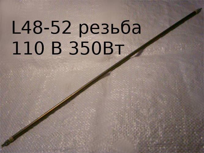 Прямой электротэн 48-52 см на резьбе 110 Вольт 350Вт