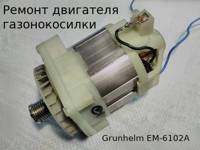 Ремонт электродвигателя газонокосилки Grunhelm EM-6102A