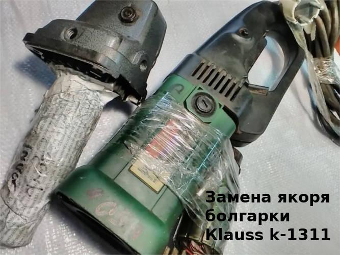 Замена якоря болгарки Klauss k-1311