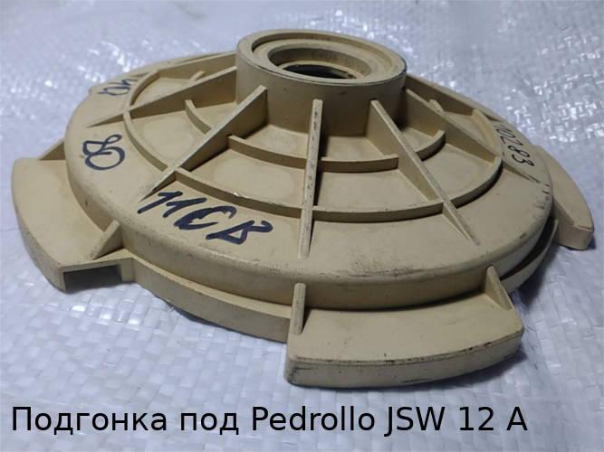 Диффузор под насос Pedrollo JSW 12 A