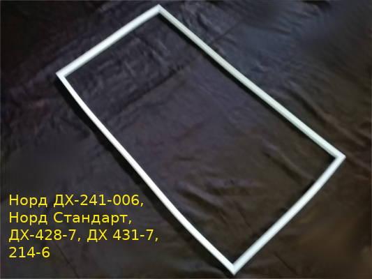 Уплотнение двери холодильника Атлант, Норд ДХ-241-006