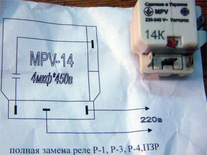 Пускозащитное реле MPV 1.4K для холодильника Минск, Днепр