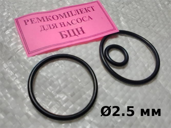 Ремкомплект колец 2.5 мм для насоса БЦН