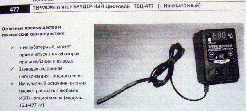 Профессиональный цифровой брудерный терморегулятор