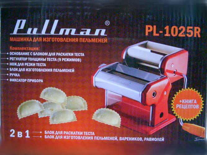Механическая машинка для изготовления пельменей, вареников, равиоли