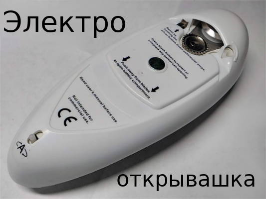 Автоматическая открывалка для жестяных консервных банок