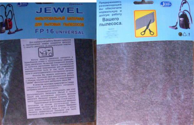 Универсальный комплект фильтров защиты двигателя пылесоса