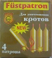 Ядовитые шашки  - уничтожитель кротов FUSTPATRON