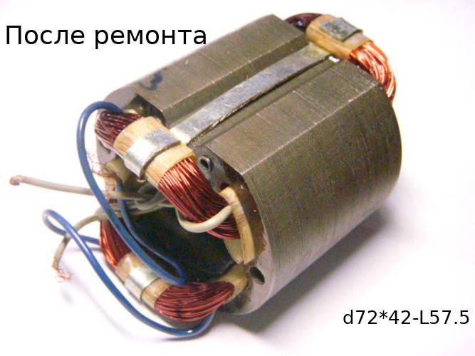 Реставрация статора d72*42-L57.5  для болгарки