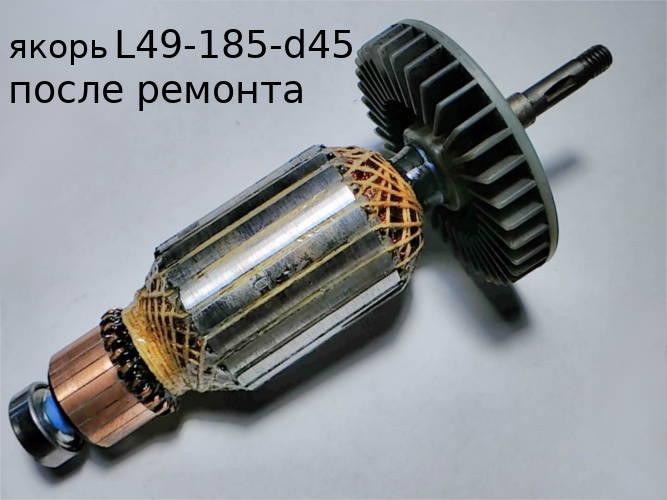 Реставрация якоря 45.5 мм цепной электропилы Днипро-М 2,4 кВт
