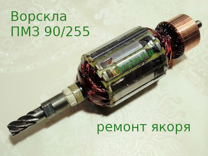 Ремонт якоря d56 L58-209 торцовочного станка Ворскла ПМЗ 90/255