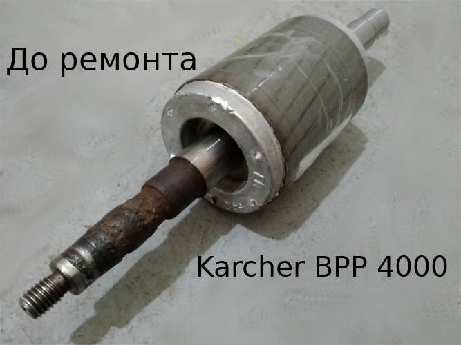 Ремонт ротора насоса Karcher BPE-4000/45, JSW 10m