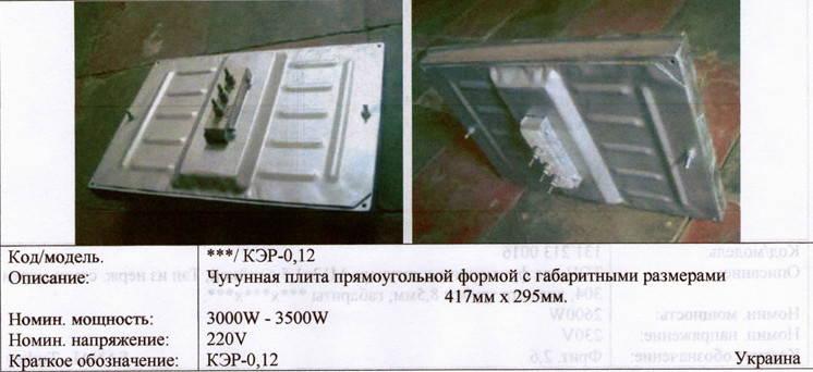 Чугунная промышленная электроконфорка 405x370 мм КЭ-015