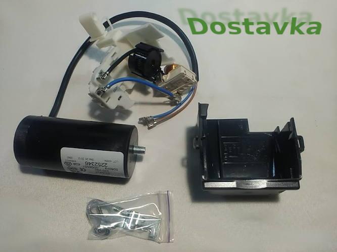Пусковое реле с конденсатором на компрессор холодильника Embraco