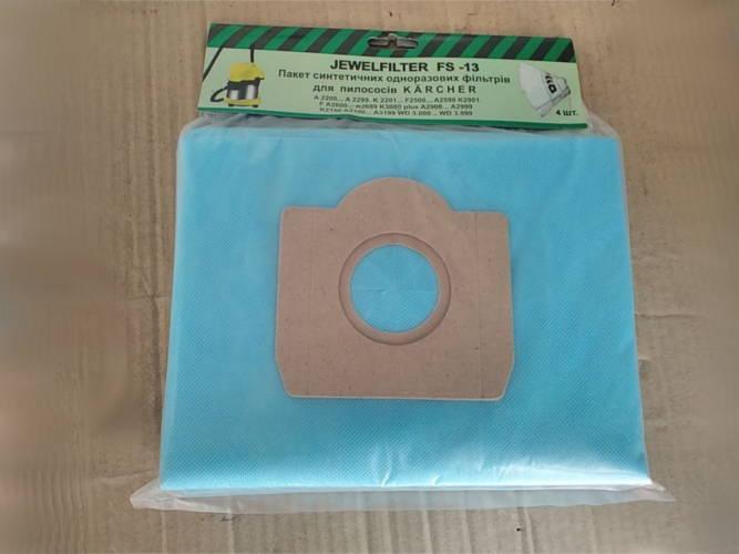 Пылесборник пылесоса Karcher A 2200 WD 3000 K3000