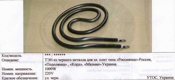 Черный тэн 1000Вт для электроплиты Россиянка, Подолянка, Корд, Мальва