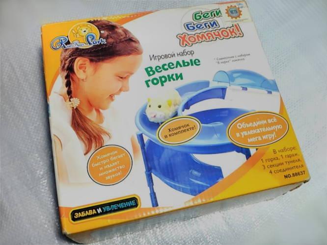 Детский игровой набор Беги хомячок (Горка + Гараж+ Тунель)