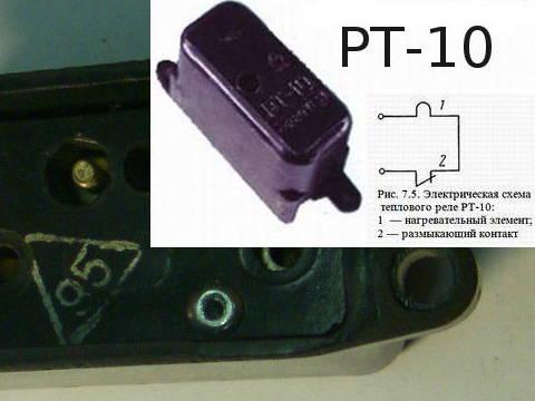 Тепловое реле РТ-10 на 3,3 А для насоса БЦН