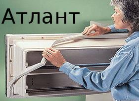 Уалотнения дверей холодильника Минск, Атлант