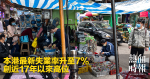 The latest unemployment rate in Hong Kong has risen to a near 17-year high of 7%.