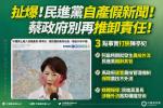 鳳梨事件延燒》不滿綠打口水戰 國民黨列3點打臉綠委