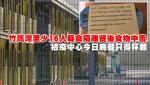 Épidémie - Plus d'un millier de personnes en attente de la libération de «surveillance épidémique» Bamboo Kiln Bay au moins 16 personnes soupçonnées de manger en quarantaine après le centre de quarantaine intoxication alimentaire repas de ce soir seulement pour obtenir une tasse de nouilles