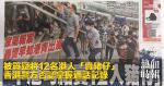 被質疑將12名港人「賣豬仔」 香港警方否認掌握通話記錄