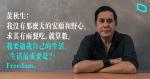 【專訪】重回荒誕香港演暫別作 黃秋生:一個人蹲下,不是為躺平,而是準備跳起