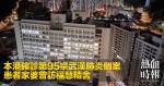 本港確診第95宗武漢肺炎個案 患者家婆曾訪福慧精舍