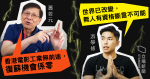 Xiao Ruyuan argued Is Hong Kong's film industry dead?