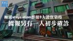 【武漢肺炎】梅窩staycation群組3人證實染疫 據報另有一人初步確診